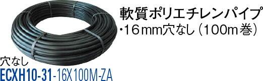 最大500円クーポン配布中�送料無料 SANEI(三栄水栓製作所) 軟質ポリエチレンパイプ ECXH10-31-16X100M-ZA