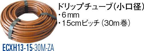最大500円クーポン配布中�送料無料 SANEI(三栄水栓製作所) ドリップチューブ(小口径) ECXH13-15-30M-ZA