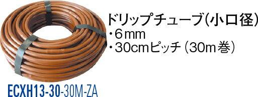 最大500円クーポン配布中�送料無料 SANEI(三栄水栓製作所) ドリップチューブ(小口径) ECXH13-30-30M-ZA