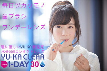 YU-KA ワンデークリアプレミアム 12箱セット(1箱30枚入り)