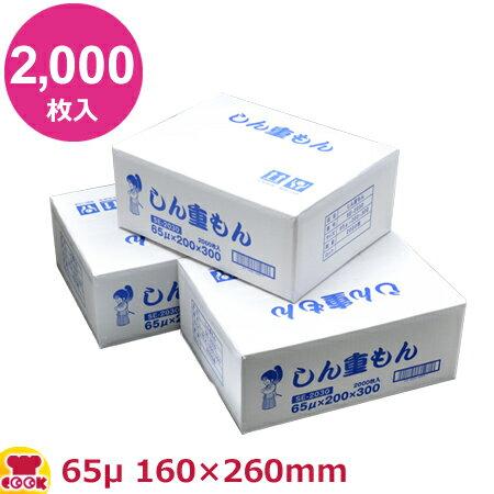 クリロン化� �ん�もん SE-1626 160×260mm×厚65μ 2000枚入(�料無料�代引��)