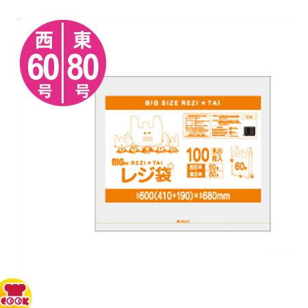 サンキョウプラテック レシ袋 厚手タイプ 西日本60���日本80� 乳白 100枚入 10冊 RS-60(�料無料�代引��)