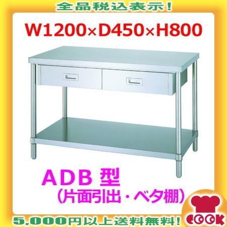 シンコー 作業台(アジャスト付)ADB-12045 片面引出2個・ベタ棚 W1200×D450×H800(送料無料、代引不可)