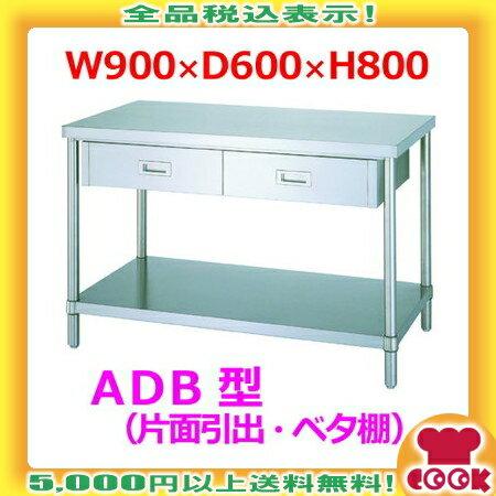 シンコー 作業台(アジャスト付)ADB-9060 片面引出2個・ベタ棚 W900×D600×H800(送料無料、代引不可)