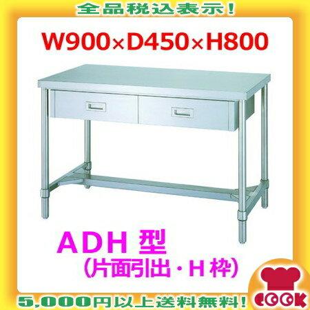 シンコー 作業台(アジャスト付)ADH-9045 片面引出2個・H枠 W900×D450×H800(送料無料、代引不可)