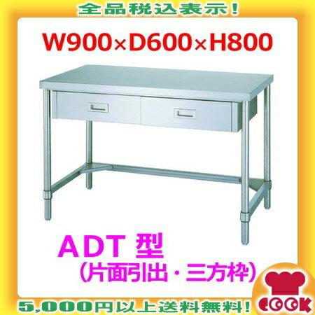 シンコー 作業台(アジャスト付)ADT-9060 片面引出2個・三方枠 W900×D600×H800(送料無料、代引不可)