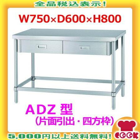 シンコー 作業台(アジャスト付)ADZ-7560 片面引出1個・四方枠 W750×D600×H800(送料無料、代引不可)