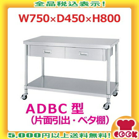 シンコー 作業台(キャスター付)ADBC-7545 片面引出1個・ベタ棚 W750×D450×H800(送料無料、代引不可)