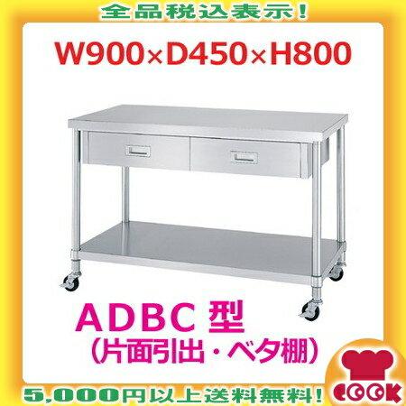 シンコー 作業台(キャスター付)ADBC-9045 片面引出2個・ベタ棚 W900×D450×H800(送料無料、代引不可)