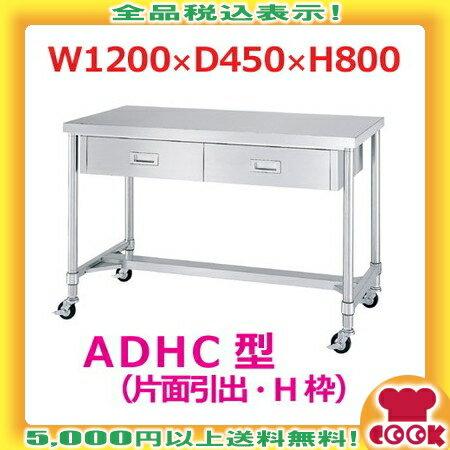 シンコー 作業台(キャスター付)ADHC-12045 片面引出2個・H枠 W1200×D450×H800(送料無料、代引不可)