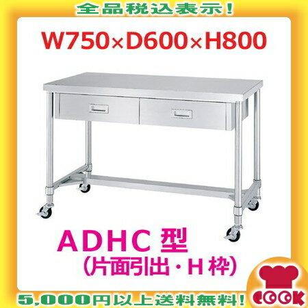 シンコー 作業台(キャスター付)ADHC-7560 片面引出1個・H枠 W750×D600×H800(送料無料、代引不可)