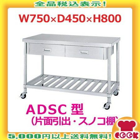 シンコー 作業台(キャスター付)ADSC-7545 片面引出1個・スノコ棚 W750×D450×H800(送料無料、代引不可)