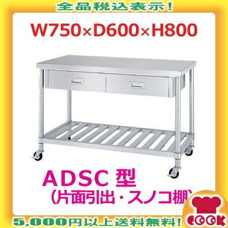 シンコー 作業台(キャスター付)ADSC-7560 片面引出1個・スノコ棚 W750×D600×H800(送料無料、代引不可)