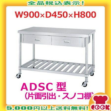 シンコー 作業台(キャスター付)ADSC-9045 片面引出2個・スノコ棚 W900×D450×H800(送料無料、代引不可)