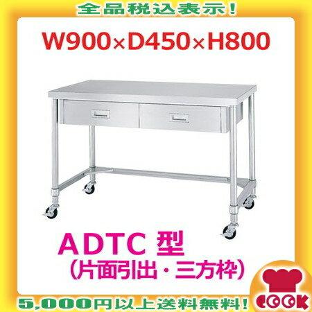 シンコー 作業台(キャスター付)ADTC-9045 片面引出2個・三方枠 W900×D450×H800(送料無料、代引不可)