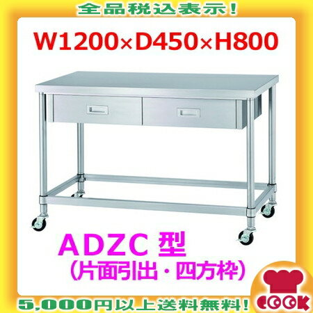 シンコー 作業台(キャスター付)ADZC-12045 片面引出2個・四方枠 W1200×D450×H800(送料無料、代引不可)