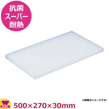 住友 抗菌スーパー耐熱プラスチックまな板 (SSTWK)500×270×30mm(送料無料、代引不可)