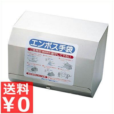 【送料無料】エンボス手袋ホルダー 壁掛タイプ/手袋掛け キッチンインテリア バスインテリア