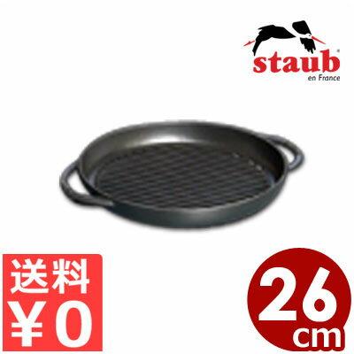 【送料無料】ストウブstaub ピュアグリル ブラック 26cm 1203023 IH調理器対応/鉄板 焼肉 焼き物 ステーキ オーブン 《メーカー取寄/返品不可》