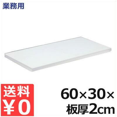 【送料無料】業務用 軽量抗菌スーパー耐熱まな板 60×30×厚さ2cm 20SKL 白/熱風消毒対応まな板 接着剤フリーまな板 衛生的な業務用まな板