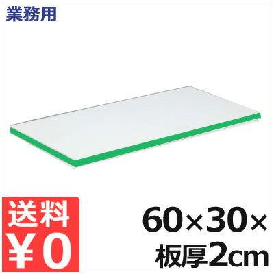 【送料無料】業務用 軽量抗菌スーパー耐熱まな板 60×30×厚さ2cm 20SKL 緑/熱風消毒対応まな板 接着剤フリーまな板 衛生的な業務用まな板