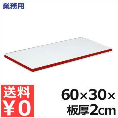 【送料無料】業務用 軽量抗菌スーパー耐熱まな板 60×30×厚さ2cm 20SKL 赤/熱風消毒対応まな板 接着剤フリーまな板 衛生的な業務用まな板