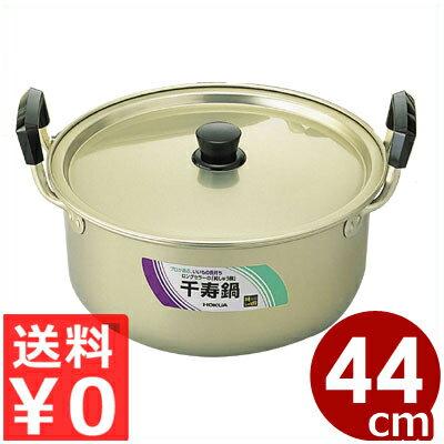 【送料無料】しゅう酸アルミ千寿鍋 44cm 昔ながらのアルミ鍋 28リットル/煮込み料理 大量調理が可能