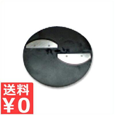 【送料無料】スライスボーイMSC-90用 スライス円盤/取替え 交換 替刃