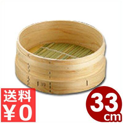 【送料無料】料理鍋用 木製和せいろ(セイロ) フタ無し 本体のみ 33cm用/蒸し器 丸型