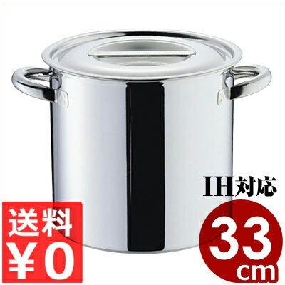 【送料無料】CL 電磁 モリブデン寸胴鍋 目盛付き 33cm/26リットル IH(電磁)対応 業務用ステンレス寸胴鍋/ずんどう鍋 スープ鍋 業務用