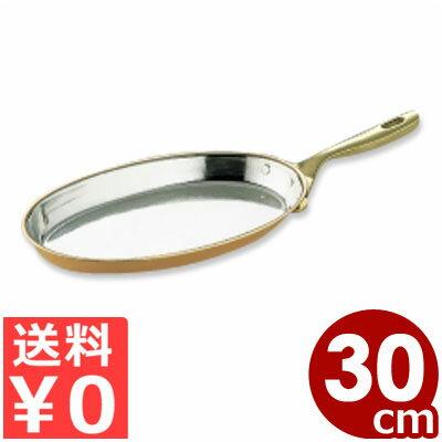 ��料無料】SW 銅製 �判フライパン 30cm�熱�回り�早�フライパン 銅フライパン 楕円形フライパン