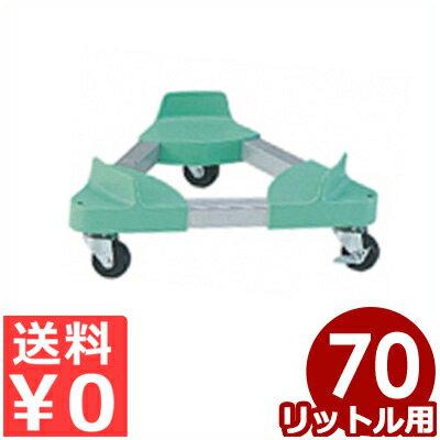【送料無料】容器運搬用平台車 トライアングルキャリー 3輪自在車輪 ペール(TCP-70L)用/移動 持ち運び 運搬