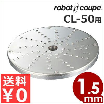 【送料無料】ロボ・クープ CL-50用 丸千切り盤 1.5mm 【フードカッター用アタッチメント】/スライサー 交換 取替え オプション《メーカー直送 代引/返品不可》