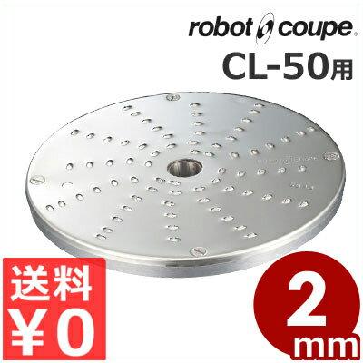 【送料無料】ロボ・クープ CL-50用 丸千切り盤 2mm 【フードカッター用アタッチメント】/スライサー 交換 取替え オプション《メーカー直送 代引/返品不可》