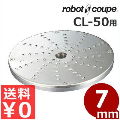 【送料無料】ロボ・クープ CL-50用 丸千切り盤 7mm 【フードカッター用アタッチメント】/スライサー 交換 取替え オプション《メーカー直送 代引/返品不可》