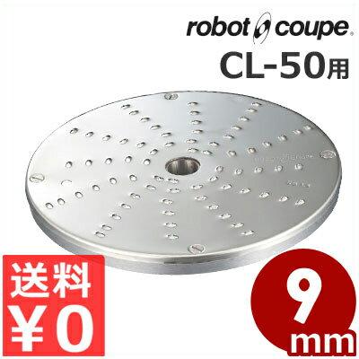 【送料無料】ロボ・クープ CL-50用 丸千切り盤 9mm 【フードカッター用アタッチメント】/スライサー 交換 取替え オプション《メーカー直送 代引/返品不可》