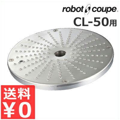 【送料無料】ロボ・クープ CL-50用 バルメザングレーター盤 【フードカッター用アタッチメント】/スライサー 交換 取替え オプション《メーカー直送 代引/返品不可》