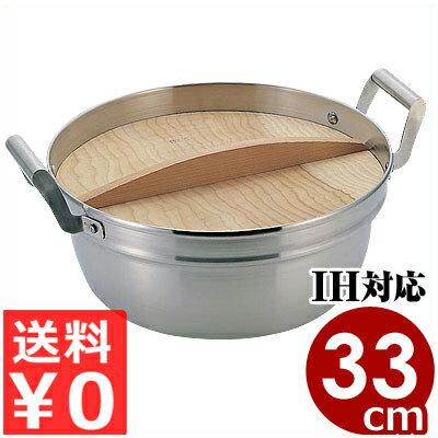 【送料無料】ロイヤル 和鍋(XHD)33cm/10.5リットル IH(電磁)対応 18-10ステンレス両手鍋/煮込み料理 両手鍋