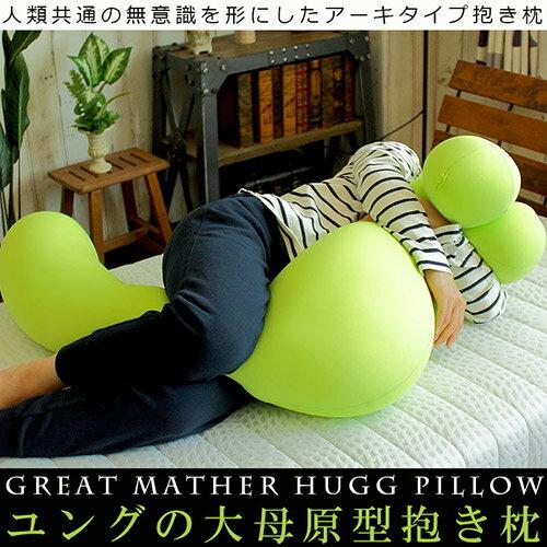 ユングの太母元型ハグピロー グレートマザー 【抱き枕/発泡ビーズ/】【 送料無料 】〔1706d〕