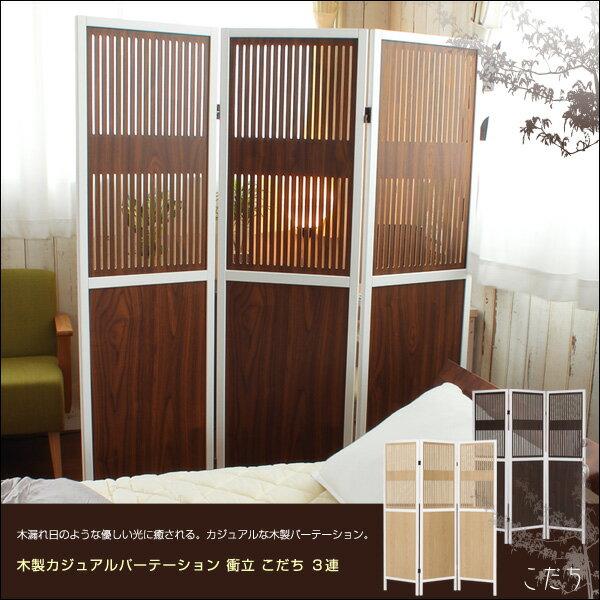 木製カジュアルパーテーション 衝立 こだち 3連 (JP-C435)【RCP】