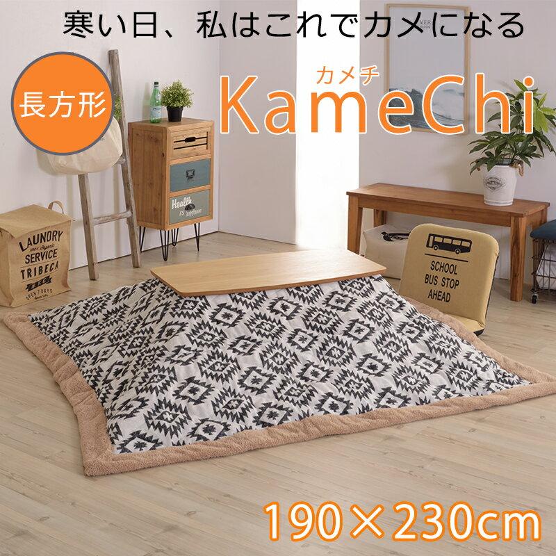 薄掛けこたつ布団 KameChi カメチ 190×230 長方形 オルテガ※こちらの商品は掛け布団です こたつテーブルは別売りになります【KK-146】送料無料