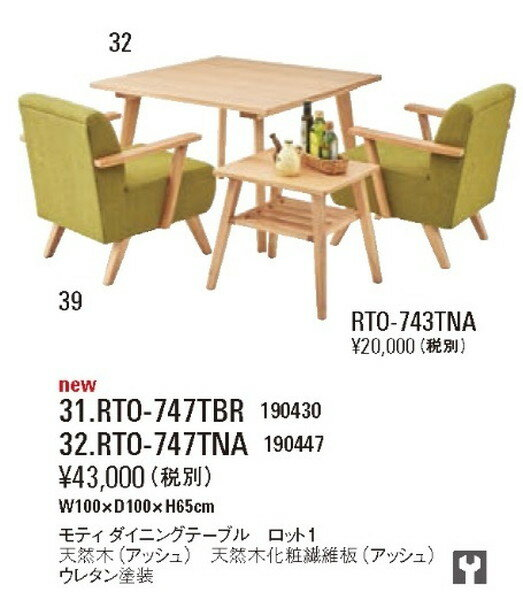【最安値挑戦中!最大17倍】東谷 RTO-747TNA モティ ダイニングテーブル W100×D100×H65 [♪]
