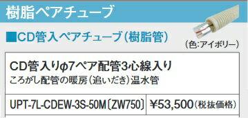 【最大27倍!最安値挑戦中】ガス給湯器 部材 パーパス UPT-7L-CDEW-3S-50M 配管接続部材 CD管入ペアチューブ(樹脂管) CD管入φ7ペア配管3心線入り [◎]