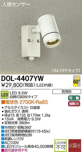 【最安値挑戦中!最大17倍】照明器具 大光電機(DAIKO) DOL-4407YW スポットライト 屋外 LED内蔵 人感センサー ON/OFFタイプI 防雨形 電球色 白 [∽]