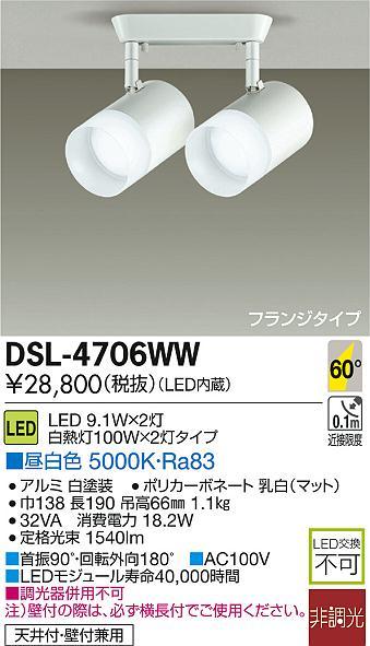 【最安値挑戦中!最大17倍】大光電機(DAIKO) DSL-4706WW スポットライト LED内蔵 非調光 昼白色 天井付・壁付兼用 フランジタイプ 白 [∽]