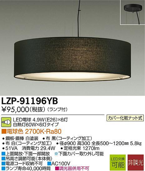 【送料無料一部除く】大光電機(DAIKO) LZP-91196YB ペンダントライト 洋風大型 ランプ付 電球色 非調光 布 ブラック LED電球4.9W×6灯 [∽]