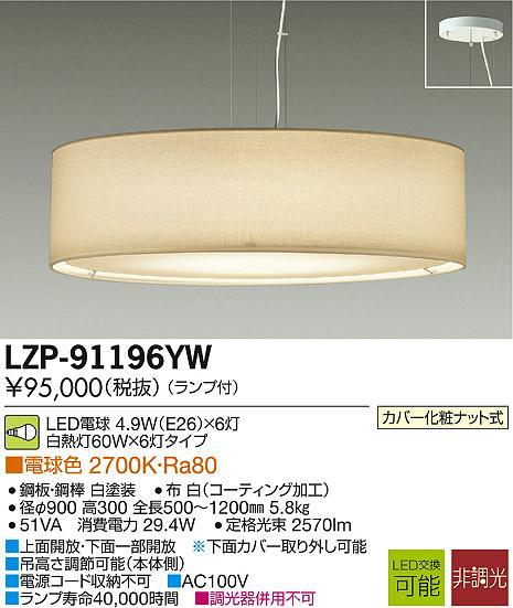 【送料無料一部除く】大光電機(DAIKO) LZP-91196YW ペンダントライト 洋風大型 ランプ付 電球色 非調光 布 ホワイト LED電球4.9W×6灯 [∽]