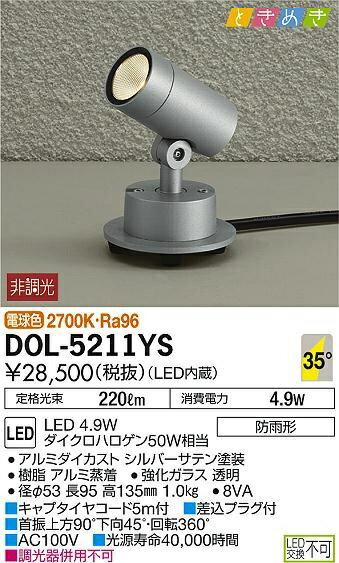 【最安値挑戦中!最大17倍】大光電機(DAIKO) DOL-5211YS アウトドアライト スポットライト LED内蔵 ときめき 非調光 電球色 防雨型 シルバー [∽]