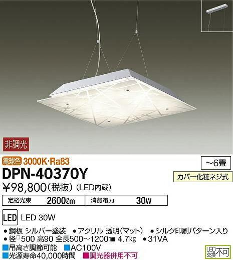 【送料無料一部除く】大光電機(DAIKO) DPN-40370Y ペンダントライト LED内蔵 非調光 電球色 カバー化粧ネジ式 ~6畳 [∽]