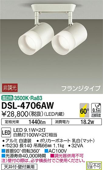 【最安値挑戦中!最大17倍】 大光電機(DAIKO) DSL-4706AW スポットライト 吹抜け傾斜天井 LED内蔵 非調光 温白色 白熱灯100W×2灯相当 [∽]